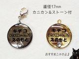 迷子札★カニカン&ストーン付(17ミリ)